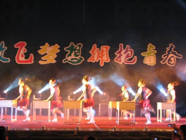 【放飞梦想 拥抱青春】-向国庆60周年献礼 市教师进修学校广场文艺演图片