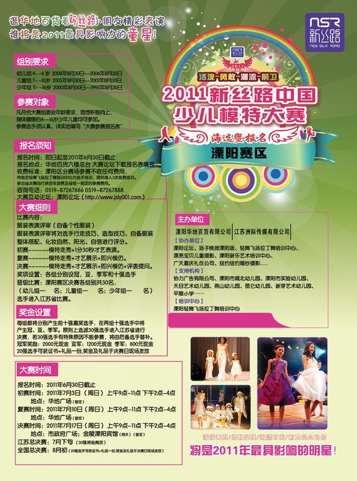 2011新丝路中国少儿模特大赛溧阳赛区海报