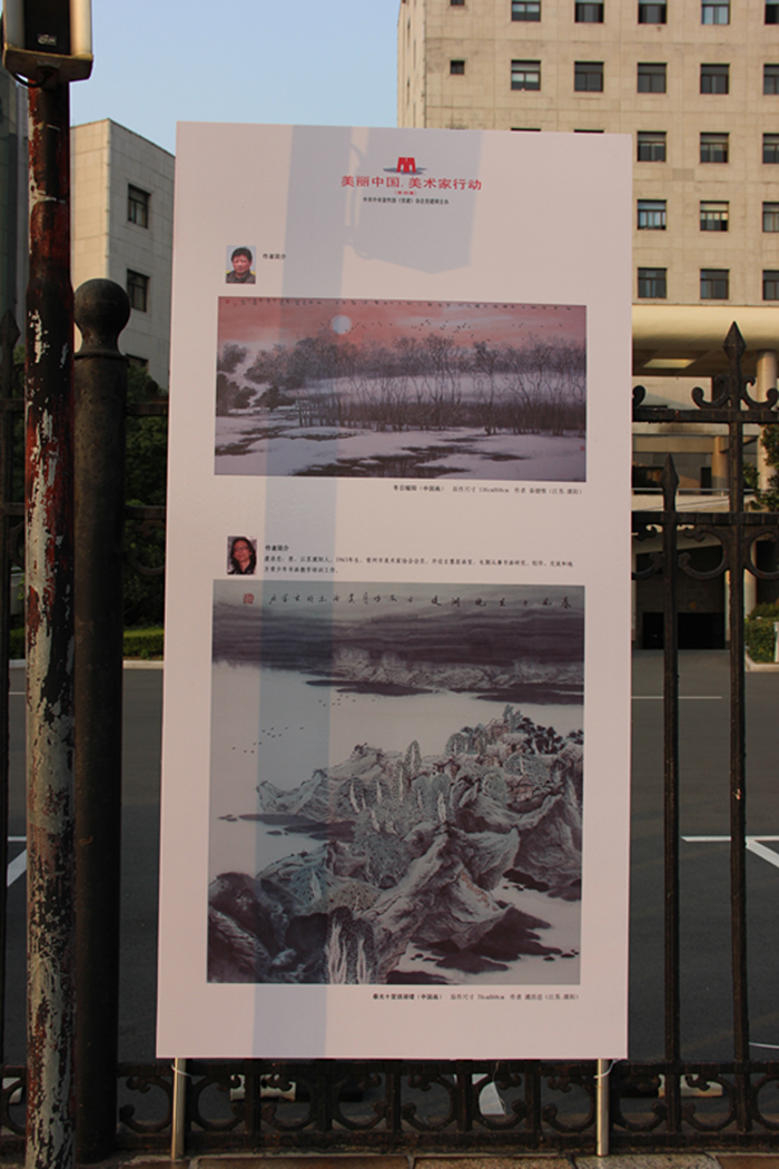 美丽中国 美术家行动 全国写生作品基层巡展 常州篇