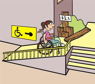 无障碍设施——建设中