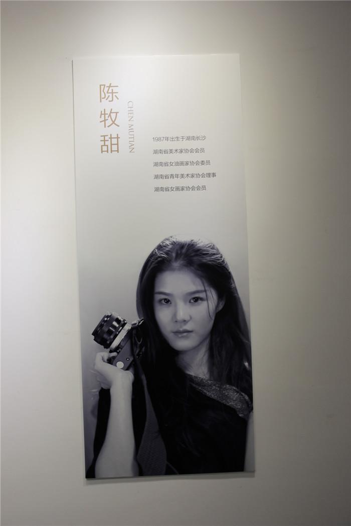 """""""家园""""——陈和西,陈牧甜油画作品展"""