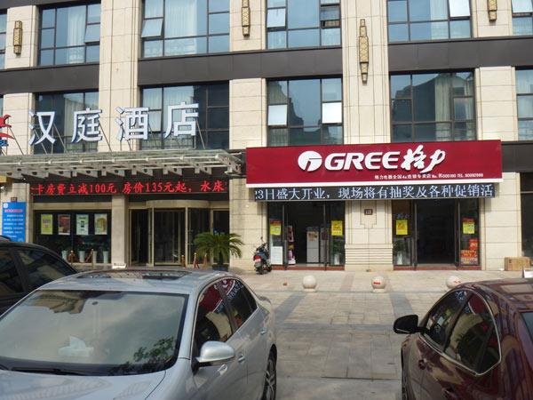 本公司是珠海格力电器股份有限公司指定的溧阳地区格力电器客户服务