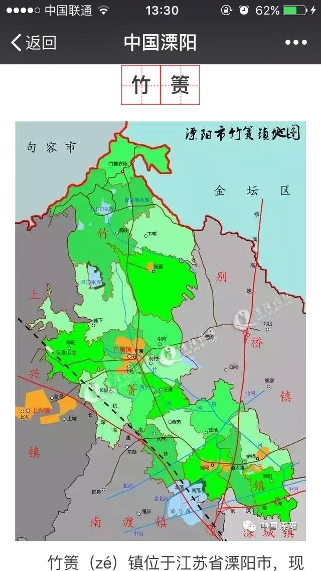 溧阳市竹箦镇地图
