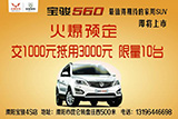 宝骏560限量预订交1000抵300