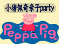 <b><font color=#FF8ACB>小猪佩奇狂欢party</font></b>