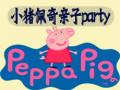 <b><font color=#FF8ACB>小猪佩奇狂欢party</font></b>