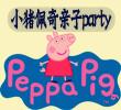 <b><font color=#FF81CB>小猪佩奇狂欢party</font></b>