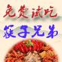 <b><font color=#6B8E23>龙虾免费试吃咯</font></b>