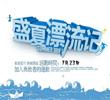 <b><font color=#0069FF>龙王山戏水漂流</font></b>