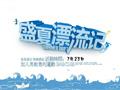 <b><font color=#005CFF>龙王山戏水漂流</font></b>