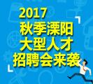 <font color=#FF1493>溧阳秋季大型招聘会</font>