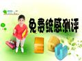 <b><font color=#0093FF>儿童专业感统测评</font></b>
