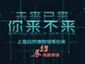 <b><font color=#FF2AA4>上海自然博物馆一游</font></b>
