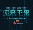 <b><font color=#6B8E23>游上海自然博物馆</font></b>