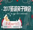 <b><font color=#C30000>2017圣诞亲子晚会</font></b>