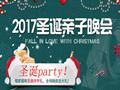 <b><font color=#CB0000>2017圣诞亲子晚会</font></b>