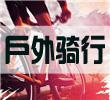 <b><font color=#008080>天目湖大坝寻宝之旅</font></b>