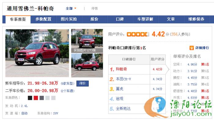 雪佛兰车系汽车之家用户评分高清图片