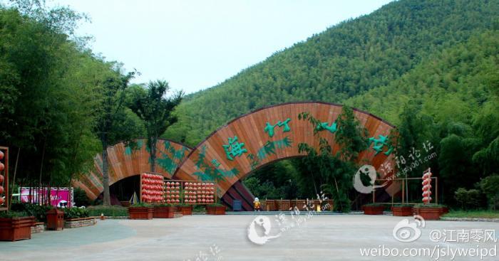 溧阳南山景区(戴埠镇)喜获国家森林公园