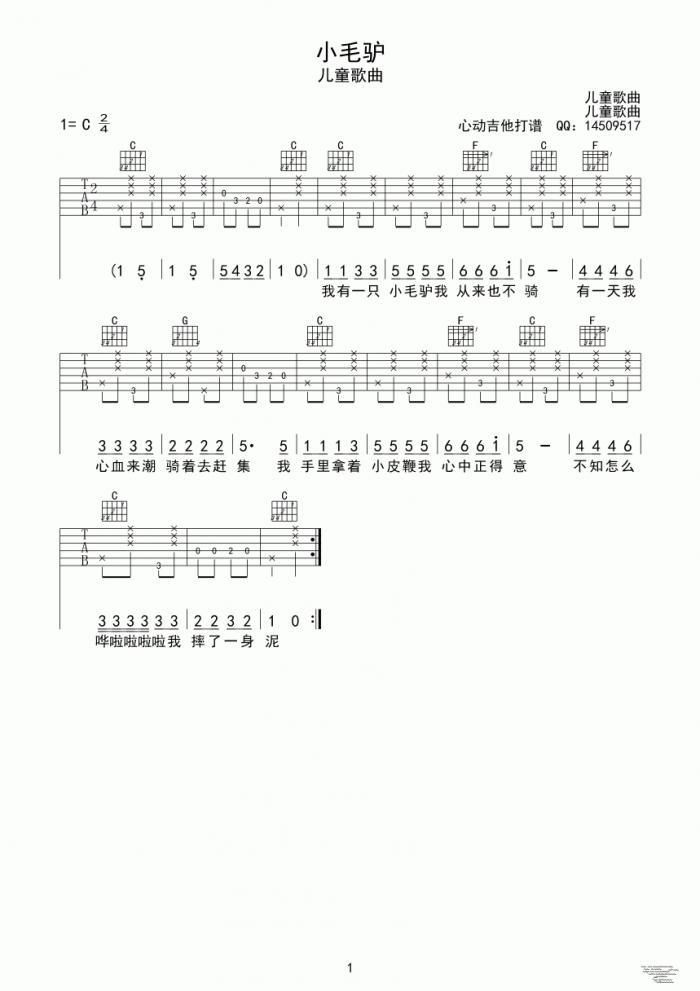 这是吉他的谱子《小毛炉》