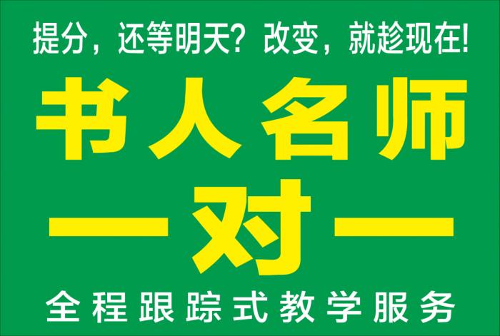 书人教育暑期班火爆招生中(内附课程与课表)